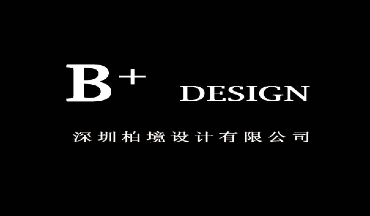 深圳柏境设计有限公司招聘信息