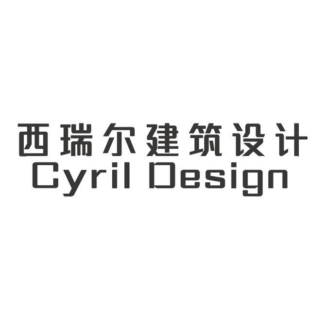 深圳市西瑞尔建筑设计顾问有限公司