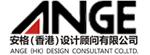 安格(香港)设计顾问有限公司