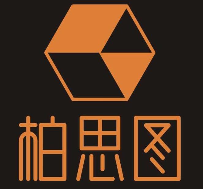 深圳柏思图装饰设计工程有限公司