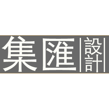 深圳集汇设计顾问有限公司招聘信息