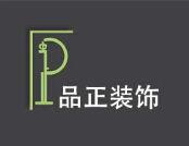 惠州市品正装饰设计工程有限公司招聘信息