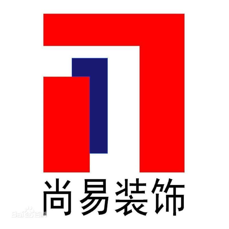 深圳市尚易装饰设计有限公司