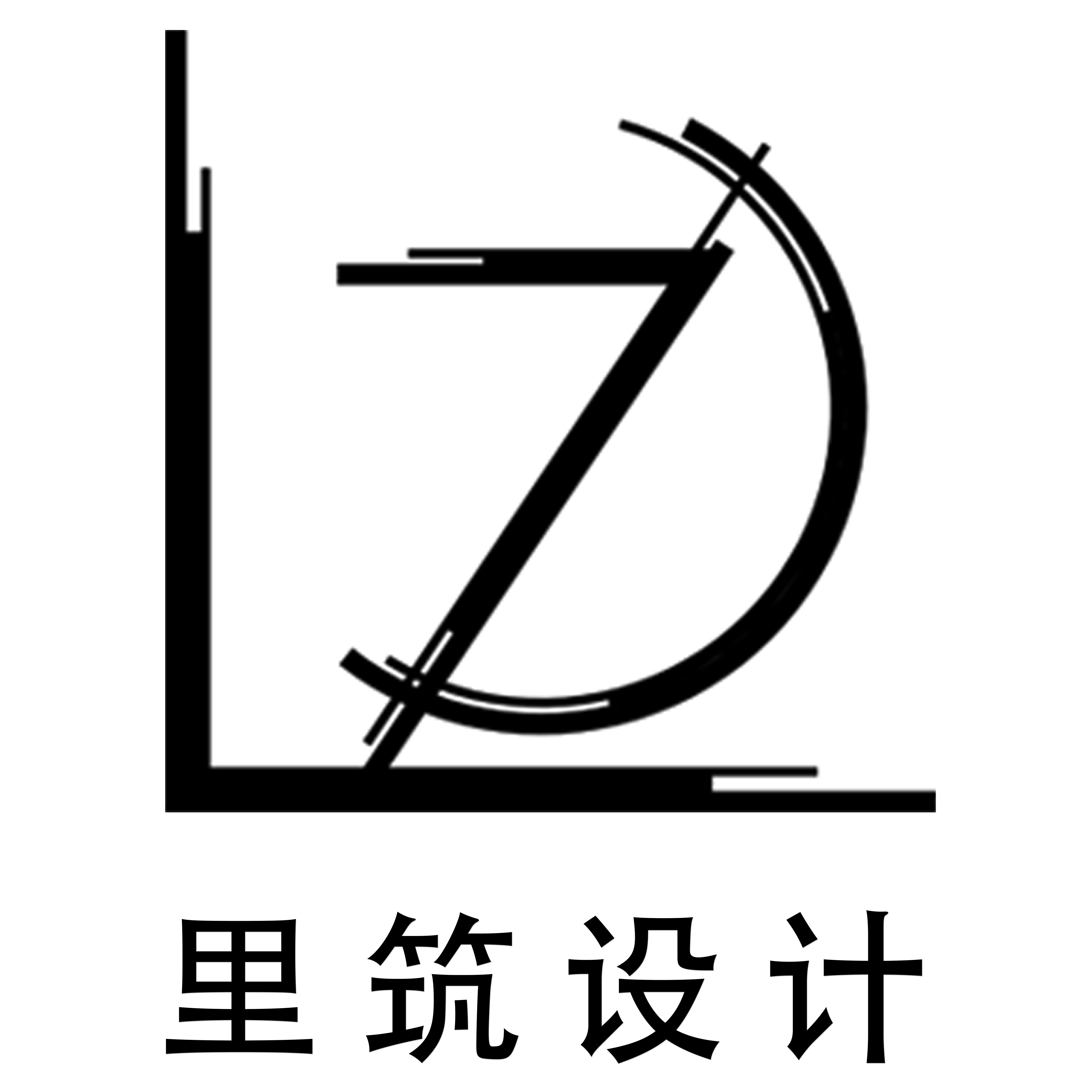 深圳里筑设计有限公司
