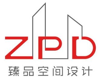 深圳市臻品设计顾问有限公司