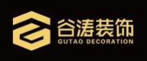 深圳谷涛装饰设计工程有限公司招聘信息