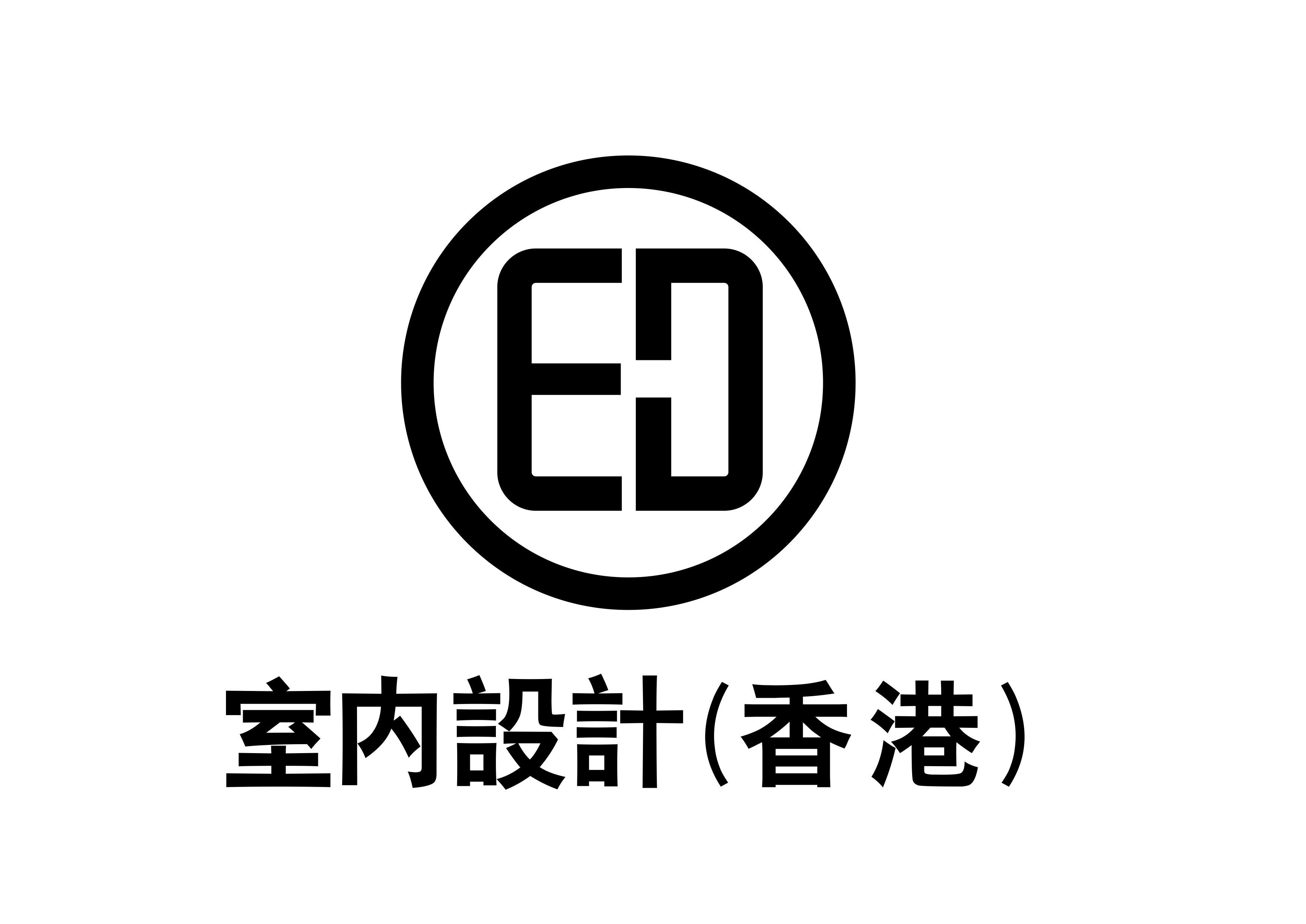 埃迪室内设计(香港)有限公司招聘信息