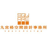 深圳市九宫格空间设计有限公司招聘信息