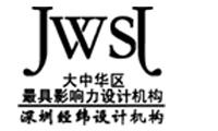 深圳市经纬盛世建筑工程装饰设计有限公司