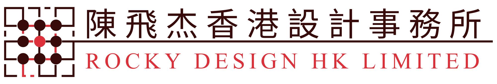 陈飞杰香港设计事务所招聘信息