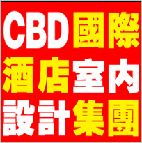 CBD DESIGN GROUP招聘信息