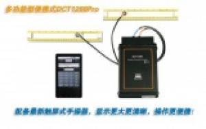 DCT1288Pro楼宇节能便携式流量分析仪