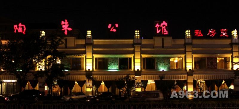 沈阳陶朱公馆文化餐厅-外建