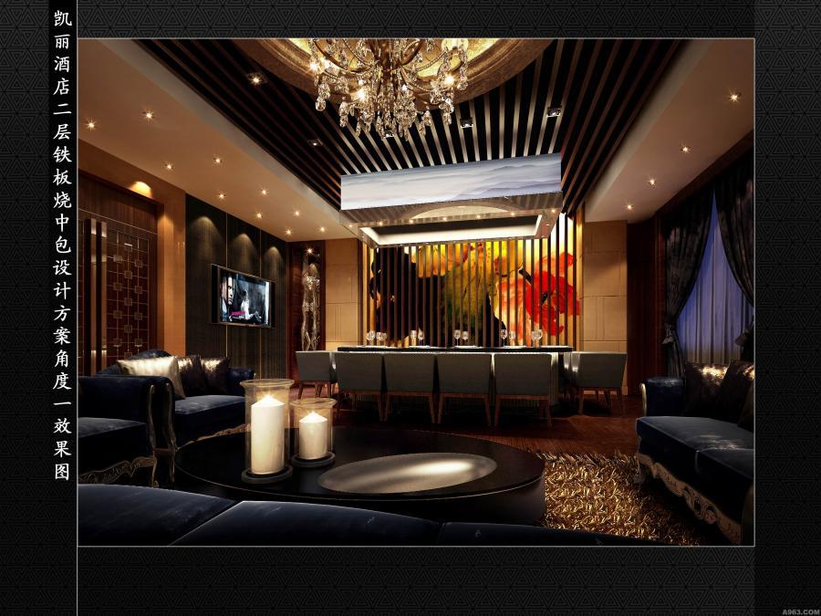 葫芦岛凯利酒店铁板烧餐厅设计