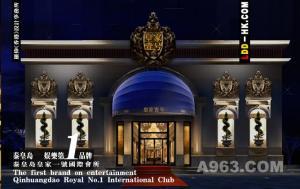 秦皇岛皇家一号国际娱乐会所