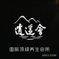 南昌逍遥会国际顶级养生会所