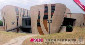 北京青少年植物科技馆