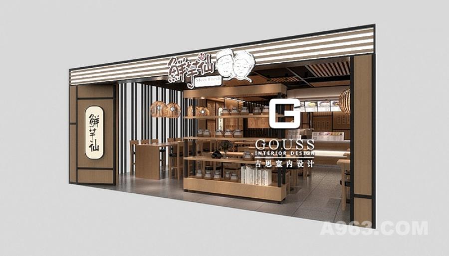 台湾甜品店设计 鲜芋仙