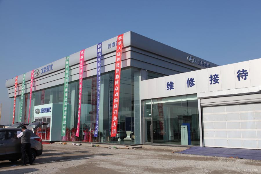 北京现代汽车4S店(抚顺店)