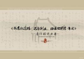 宣城市韩愈纪念馆 昌黎 宝章阁设计