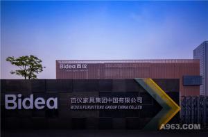 合肥百仪(中国)家具有限公司