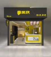(利元设计)奶茶店设计