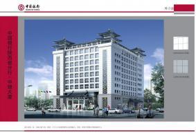 中国银行陕西省分行-中银大厦【竣工项目】