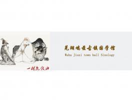 芜湖国学馆