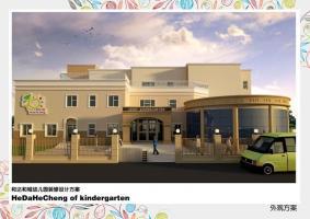和达和城幼儿园
