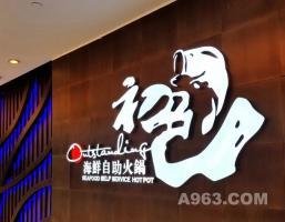 北京初色海鲜自助餐厅
