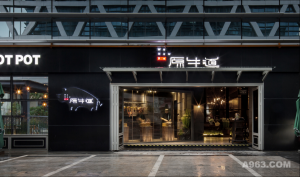 深圳原牛道牛肉火锅店A8音乐大厦分店