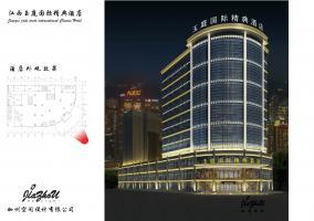 江西玉庭国际酒店