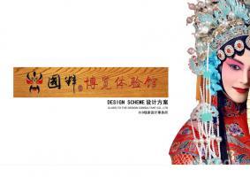国粹酒博览体验馆--CID线索设计