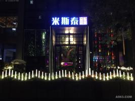 深圳南山桃园米斯泰音乐餐吧