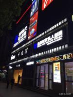 湖北荆州暴风私人影院