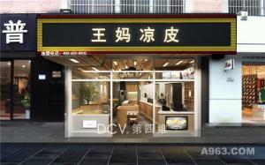 西安周边潮流餐厅设计-王妈凉皮现代自然(宝鸡眉县)