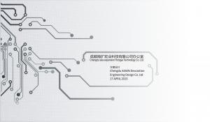 成都海扩宏业科技有限公司办公室方案图册