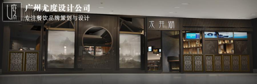 江浙菜餐厅设计效果