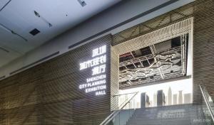 深圳城市规划展厅