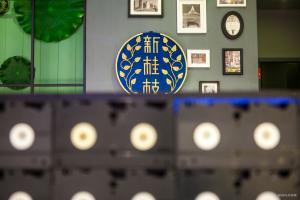 新桂枝茶餐厅