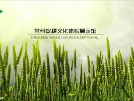 常州农耕文化体验展示馆