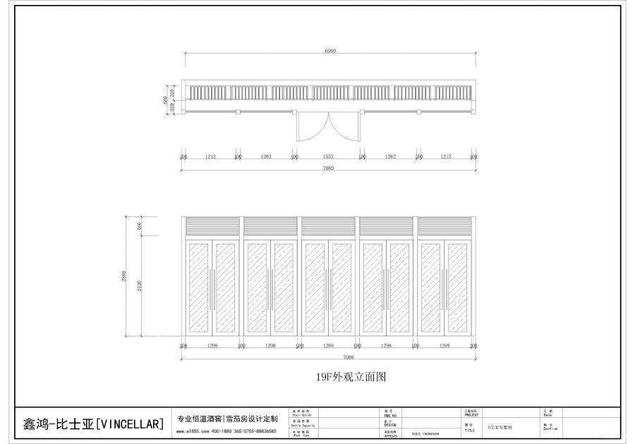 广州电视塔(小蛮腰)不锈钢恒温酒柜定制设计方案A