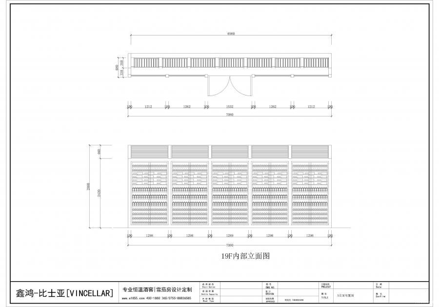 广州电视塔(小蛮腰)不锈钢定制酒柜设计方案B