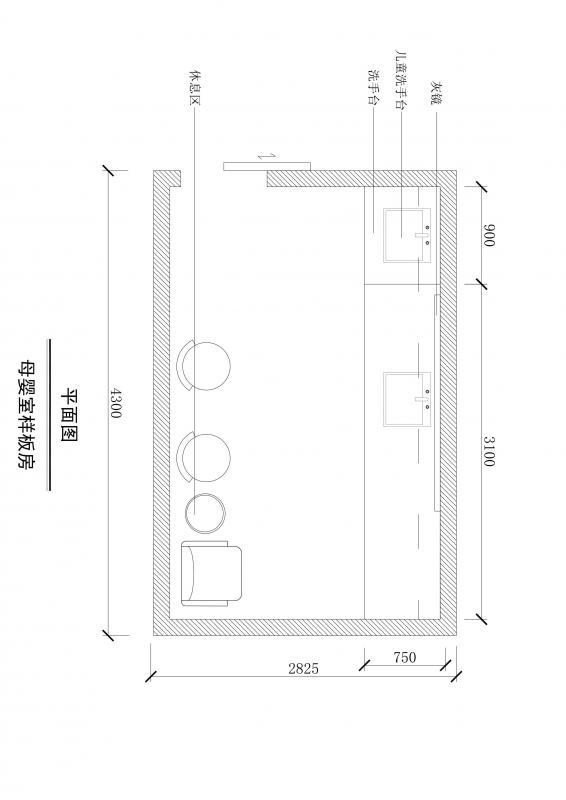 平面图-3A级母婴室
