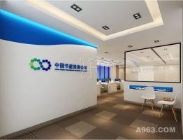 中节能风力发电(河南)分公司装修设计效果