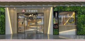 南宁餐饮店装修设计:秋菊螺蛳粉南宁会展航洋国际店