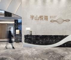 深圳半山悦海营销中心设计【点石亚洲】