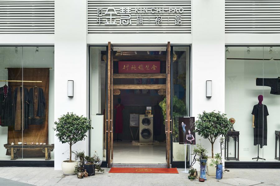 旗袍美学馆入口
