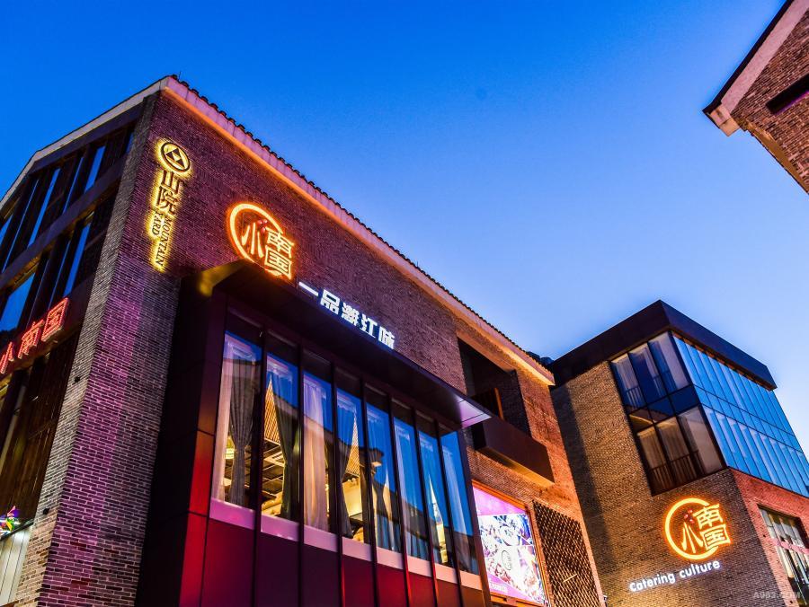 外观整体实景 LOGO和青砖建筑体有机地融为一体即现代又传统。