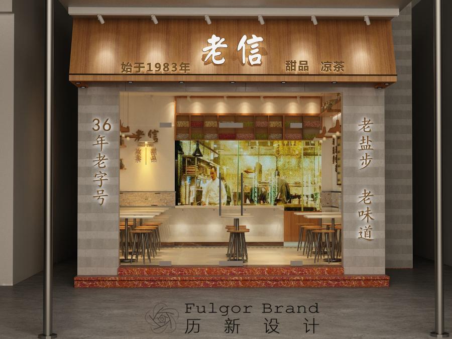 老信凉茶是个老品牌,它想要吸引更多年轻人的到来,所以店铺改为时尚却不失传统气质。新潮而不失传统特色的优雅,让老字号重获活力。